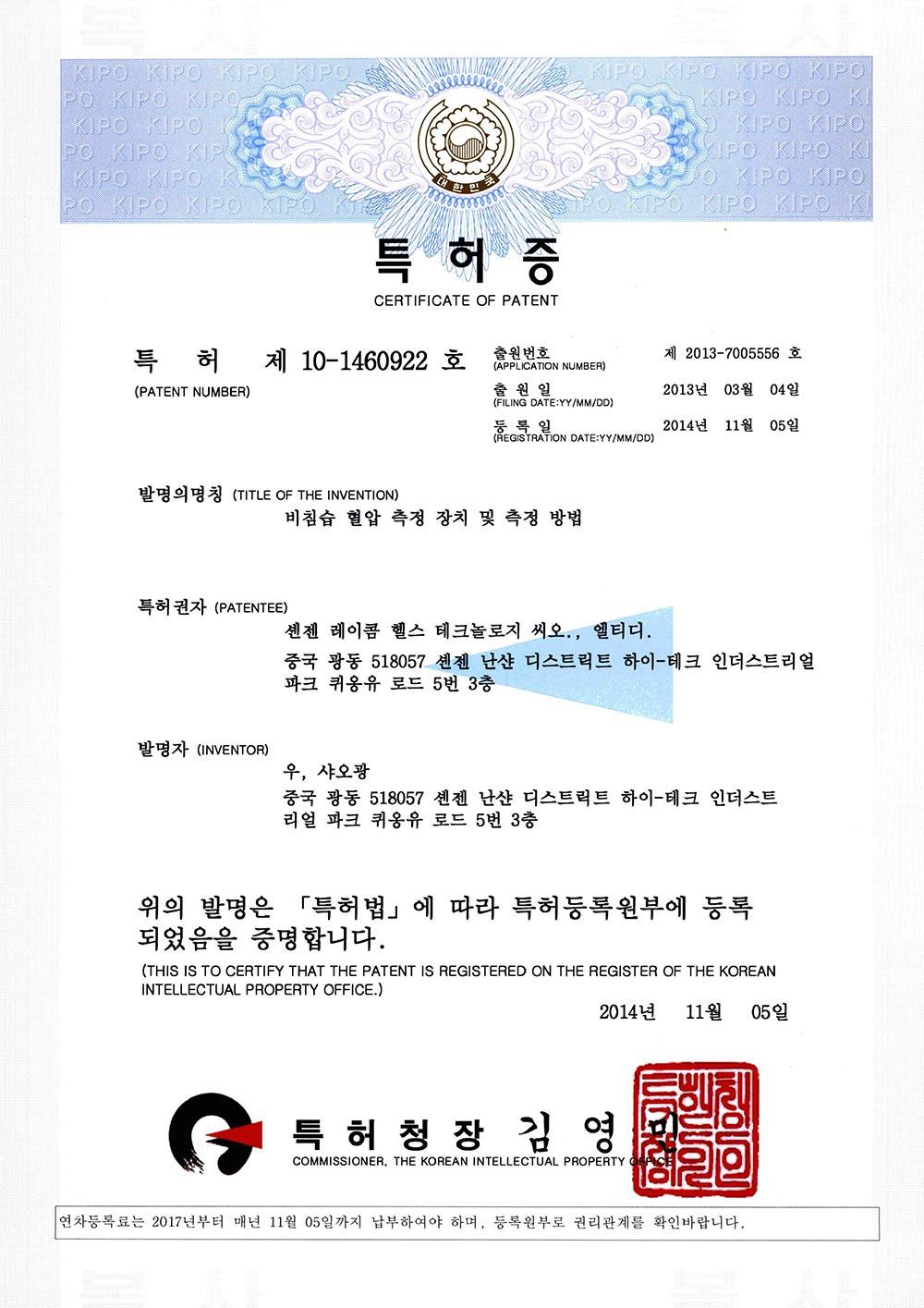 Invention Patent in Korea