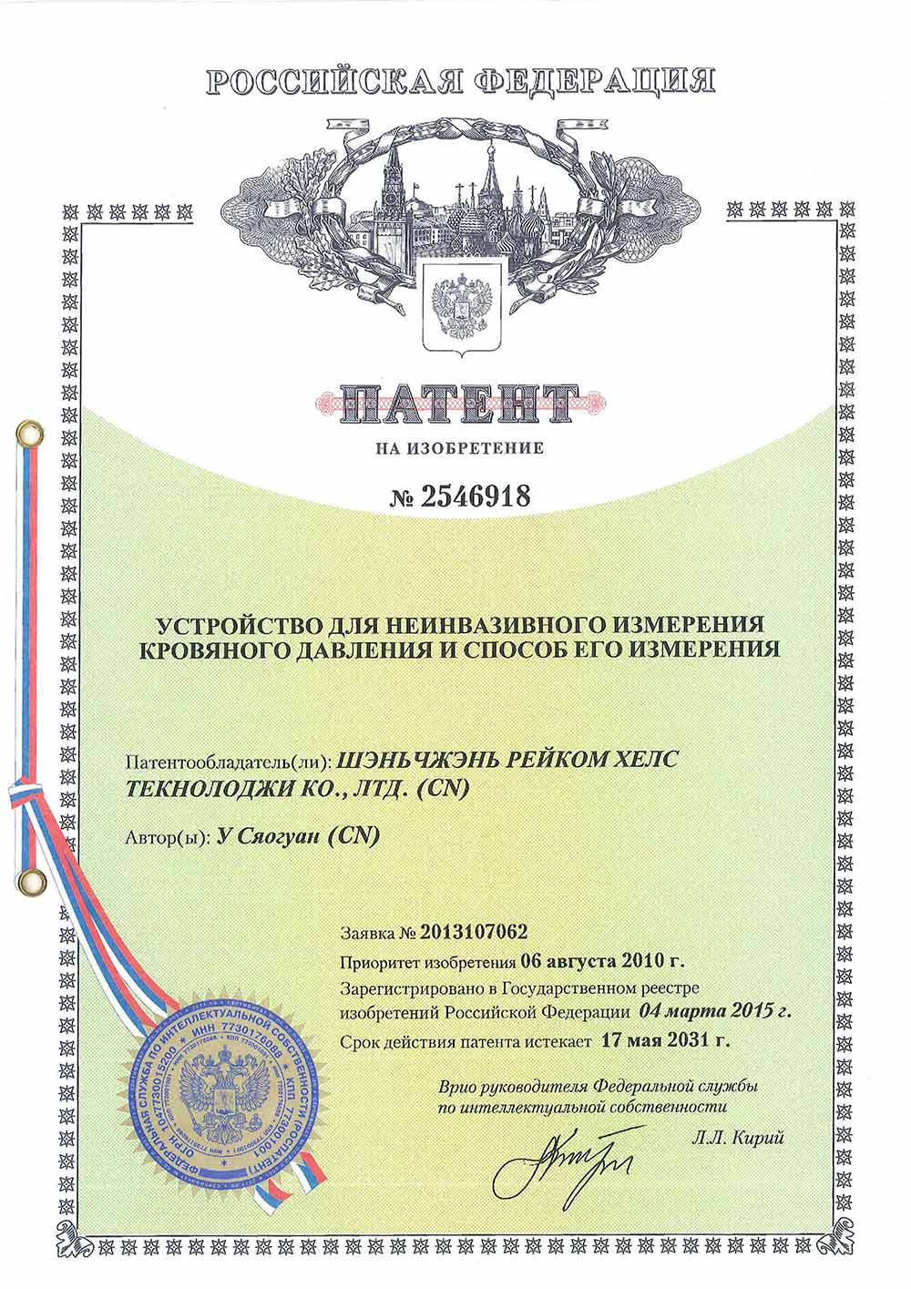 Invention Patent in Russia