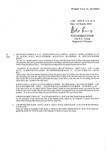 Invention Patent in Hongkong