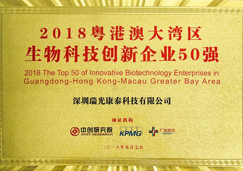 Raycome in the Innovative Biotechnology Enterprises top 50, 2018, the great bay area China