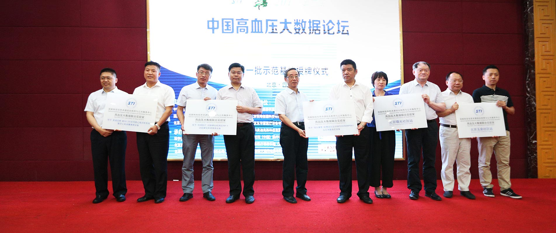 Raycome in China High Blood Pressure Big Data Forum